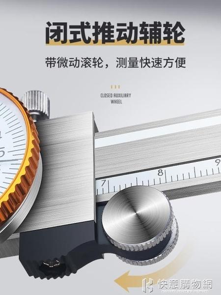上工帶表卡尺0-150-200-300mm代表卡尺 高精度油標游標卡尺不銹鋼 快意購物網