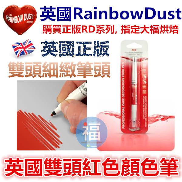 英國RD雙頭色筆【Red紅色】教學示範用色膏糖霜非惠爾通Wilton翻糖蛋白粉非食用色素筆糖珠色粉