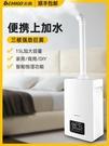加濕器家用靜音大霧量臥室工業上加水大型加消毒噴霧機大容量  【全館免運】