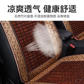 涼席座椅車墊夏季通用
