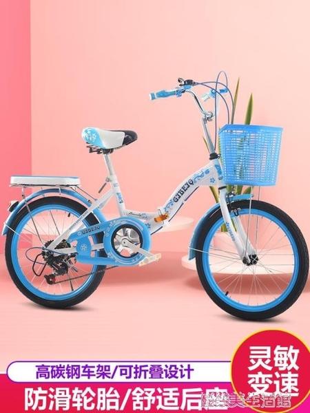 自行車折疊變速女士成人24寸淑女單車中大童小學生男女孩22寸20寸 【優樂美】YDL