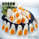 荷包蛋造型軟糖 (120g) 甜園小舖