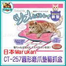 *~寵物FUN城市~*《日本Maruka...