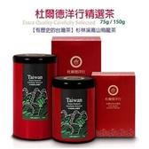 【杜爾德洋行】杜爾德精選杉林溪高山烏龍茶【150克/罐】