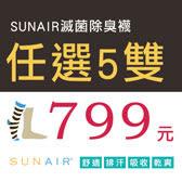 sunair 滅菌除臭襪子 任選5雙 799元 (限時特惠)