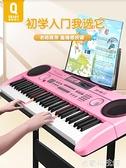 電子琴 寶貝兒童電子琴成人初學彈奏帶話筒玩具女孩家用多功能鋼琴 米家WJ