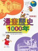 (二手書)漫畫歷史1000年(革新版)