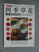 【書寶二手書T8/動植物_GQP】漂亮365天:四季草花種植活用百科_陳坤燦