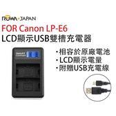 【福笙】樂華 ROWA Canon LP-E6 N LPE6N LCD電量顯示 USB雙槽充電器