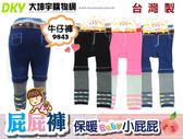 台灣製 9843 牛仔褲兒童屁屁褲 九分內搭褲 針織防寒保暖 打底褲 1-3歲 4-7歲