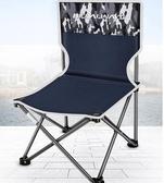 折疊椅 便攜式馬扎靠背釣魚裝備美術寫生小板凳火車無座神器【聖誕禮物】