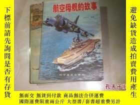二手書博民逛書店罕見航空母艦的故事Y8890 王義山編著 科學普及出版社 出版1