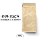 特調4號配方-甜蜜四重奏綜合拿鐵配方咖啡豆(900g)|咖啡綠.大眾