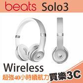 Beats Solo3 Wireless 頭戴式 藍芽耳機 銀色 長達 40小時音樂播放 【24期0利率】 APPLE公司貨