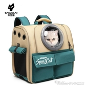 (免運)太空喵寵物包艙貓咪外出籠子狗狗外出書包箱帶便攜雙肩貓包貓背包