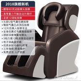 按摩椅 廣元盛按摩椅家用全身揉捏多功能全自動太空艙老人按摩器電動沙發 One shoes YXS