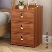 床頭櫃簡約現代收納小櫃子儲物櫃置物架帶鎖臥室小型床邊櫃經濟型  酷男精品館