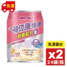 三多 SENTOSA 補體康慎康營養配方(後) 240ml 24罐X2箱 專品藥局【2015662】
