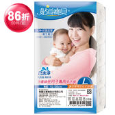 《貼身寶貝》產後坐月子免洗內褲 三角型舒適棉感(5件/包x12)
