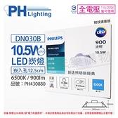 PHILIPS飛利浦 LED DN030B 10.5W 6500K 白光 全電壓 12.5cm 崁燈 _ PH430880