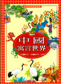 【99購物節】彩色世界童話經典-中國寓言世界