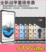【萌萌噠】三星 Galaxy J7 Prime G610 新款三防戰甲保護殼 360度 可旋轉 支架 保護套 全包邊 手機殼