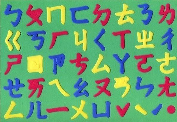 【世一】ㄅㄆㄇ輕鬆學←磁鐵 ㄅㄆㄇ 聲韻 玩具 批發 磁鐵 注音符號 拼音 早教 韻符 聲調 認識