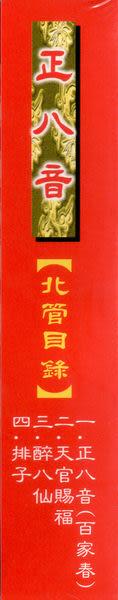 正八音 百家春 1 CD (音樂影片購)