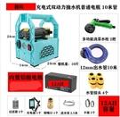 電水泵可移動便攜式家用戶外澆菜充電式抽水泵12v小型抽水機打藥 小山好物