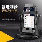 搖步器平安run刷步器搖手機神器 自動蘋果走萬步器刷步數微信步數搖步器