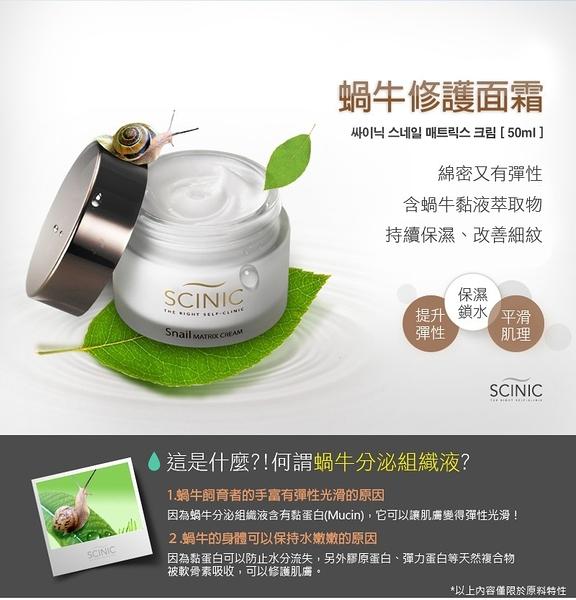 韓國 SCINIC ~ 蝸牛修護面霜(50ml) 綿密又有彈性 持續保濕 改善細紋【天使愛美麗】