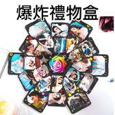 【葉子小舖】爆炸禮物盒(附機關卡+手提袋)/DIY手作/機關卡片/驚喜禮物/手工卡片/情人節必備