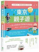 東京親子遊:大手牽小手,零經驗也能輕鬆上手自助行(全新增訂版)