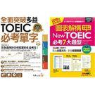 《全新制多益TOEIC必考單字》【虛擬點讀筆版】+《New TOEIC必考7大題型》(全新增修版)