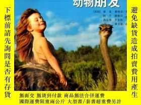 二手書博民逛書店罕見人與自然文庫.我的野生動物朋友Y205083 [法]蒂皮.德
