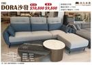 直人木業- DORA 設計師款訂製沙發(...