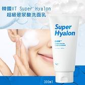韓國VT Super Hyalon超級玻尿酸洗面乳 300ml