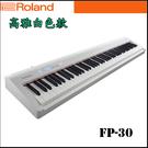 【非凡樂器】Roland FP-30 數位鋼琴 白色 / 公司貨一年保固/ 台製琴架、琴椅