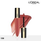 巴黎萊雅持色印記空氣吻唇露150 暖暮楓紅 7ml