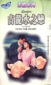 二手書博民逛書店 《古龍水之戀》 R2Y ISBN:9578085257│張彬彬
