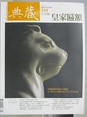 【書寶二手書T9/雜誌期刊_E91】典藏古美術_324期_皇家匾額