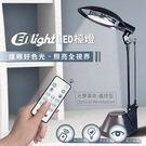 約翰家庭百貨》【ZD0103】EnLight遙控型LED護眼檯燈 無藍光導光板側發光護眼燈台燈