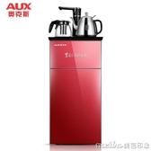 奧克斯智慧冷熱制冷雙開立式茶吧機飲水機台式家用全自動上水QM 美芭