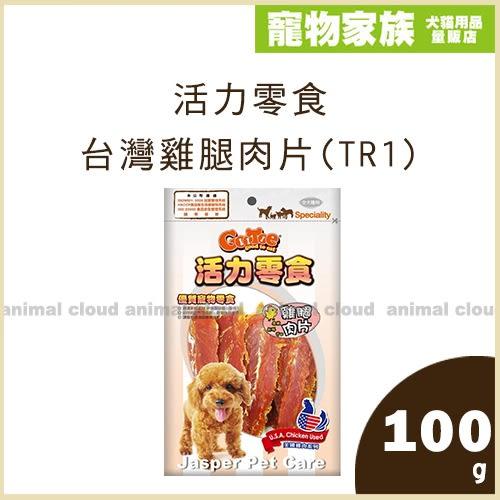 寵物家族-活力零食-台灣雞腿肉片(TR1)100g