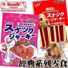 【培菓平價寵物網】聖萊西Seeds》經典...