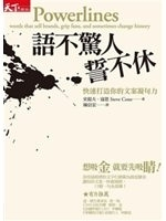 二手書 語不驚人誓不休Powerlines: Words That Sell Brands, Grip Fans, and Sometimes Change Histor R2Y 986241216X