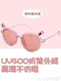 兒童墨鏡兒童太陽鏡男女童防紫外線防曬遮陽鏡時尚寶寶蛤蟆鏡眼鏡可愛墨鏡 小天使