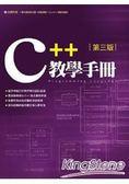 C  教學手冊 第三版