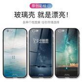 蘋果6手機殼玻璃防摔iphone7plus潮男女8p保護套6sPlus全包硅膠軟    卡菲婭