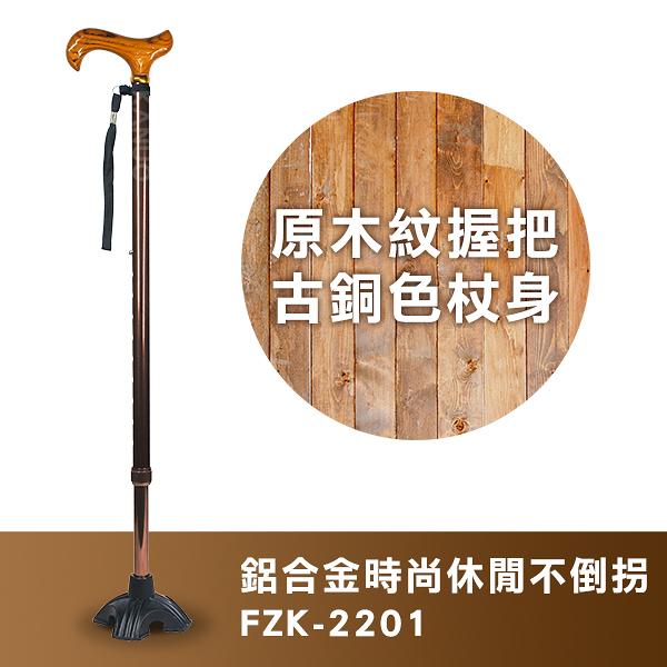 【富士康】鋁合金時尚休閒不倒拐杖 FZK-2201 原木紋握把 古銅色杖身